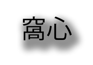 gpi-chinese language differences-characters