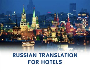 russian-hotels-translation