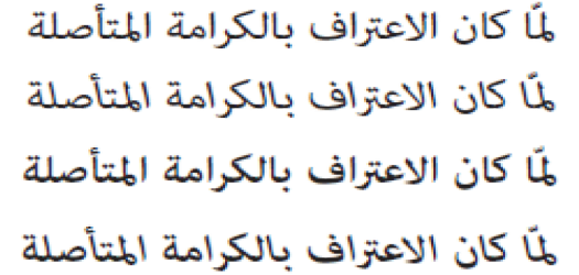 Adobe's Arabic Fonts: The Best for Arabic DTP Specialists