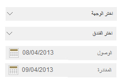 arabic-hotel-booking