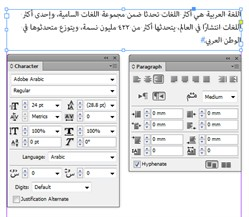 Arabic-support-indesign