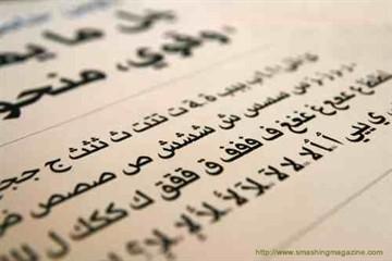 Arabic Fonts- GPI