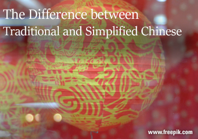 The Difference between Traditional and Simplified Chinese