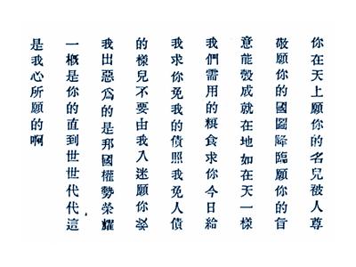 chinese-alphabet
