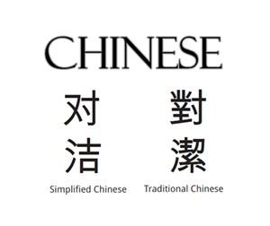 Chinese-Languages