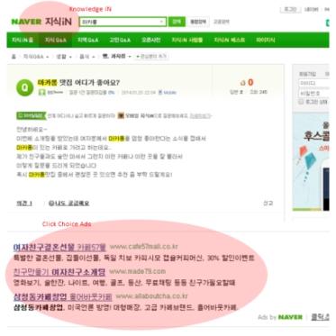 Naver PPC