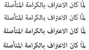 GPI_Adobe_Arabic_Fonts