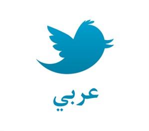 twitter-arabic