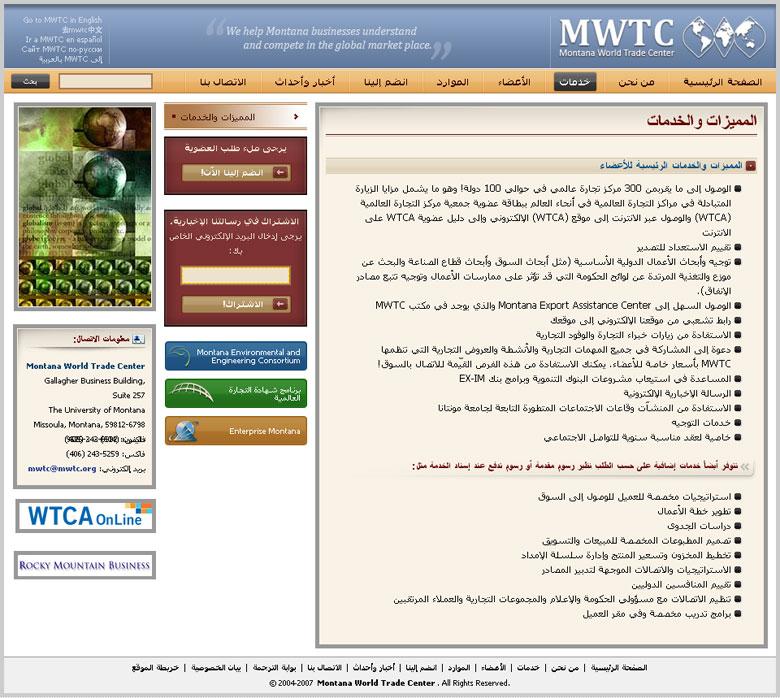 MWTC website translation