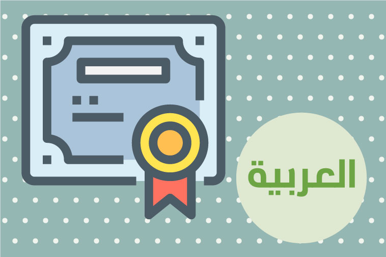 Arabic certified translation
