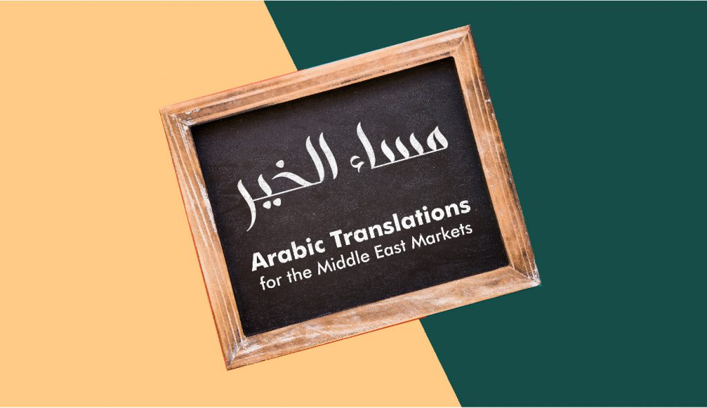 Traducción árabe para los mercados de Medio Oriente