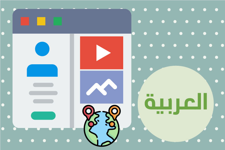 Arabic Website Internationalization