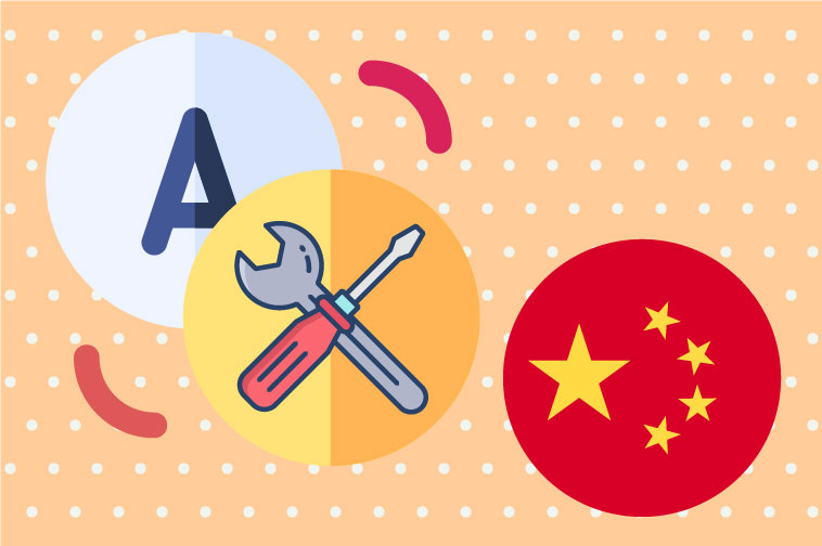 Simplified Chinese Technical Translation