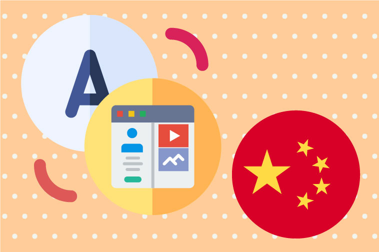 Simplified Chinese Website Translation
