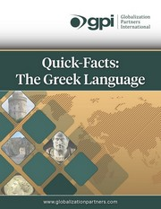 Greek Quick Facts ebook_small