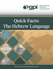 Hebrew Quick Facts ebook_small