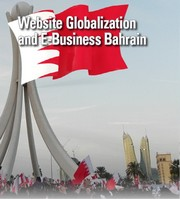 Website Globalization and E Business Bahrain Whitepapers_small