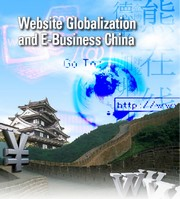 Website Globalization and E Business China Whitepapers_small