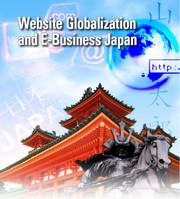 Website Globalization and E Business Japan whitepaper_small