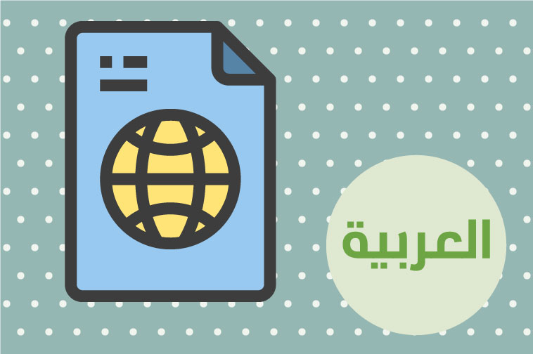Arabic Document Translation