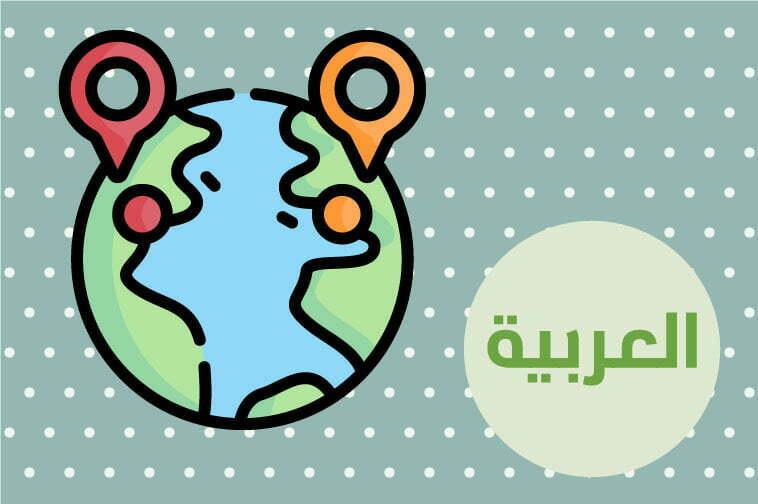 Arabic Internationalization