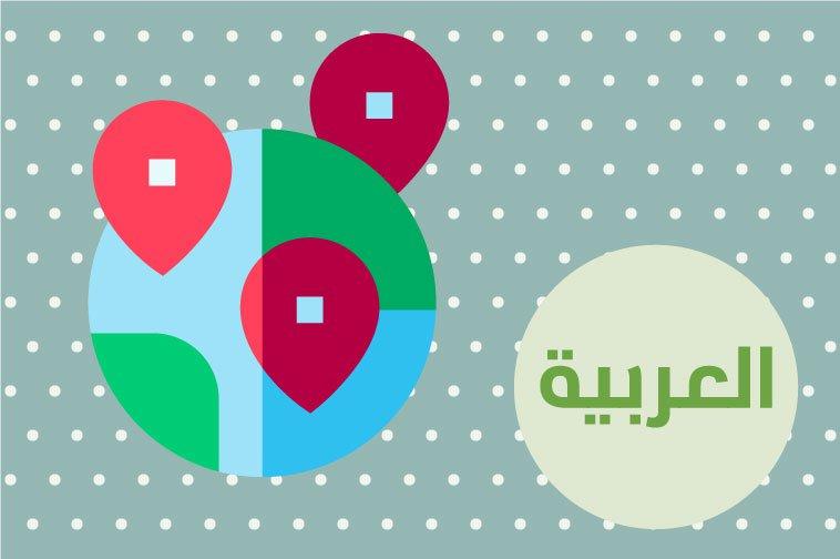 Arabic Localization