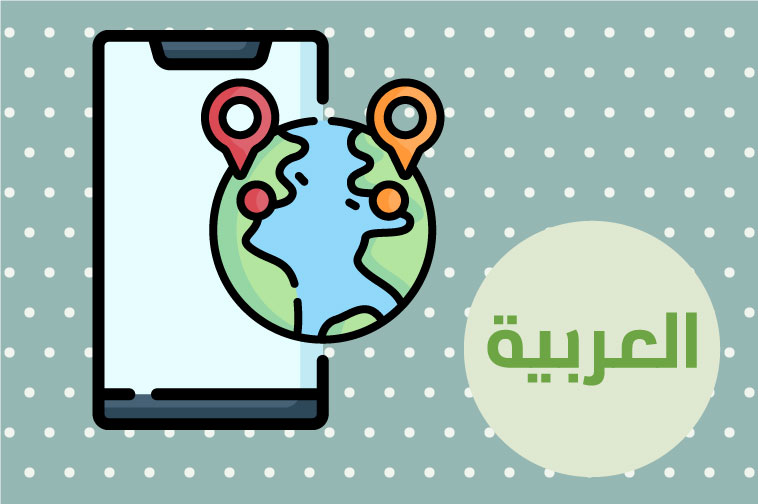 Arabic Software Internationalization