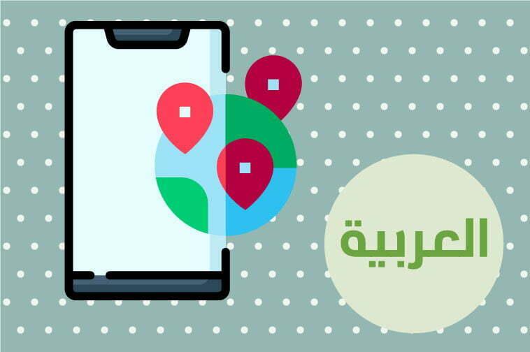 Arabic Medical Translation