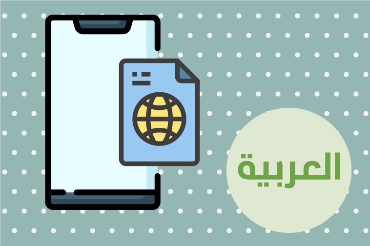 Arabic Software Translation