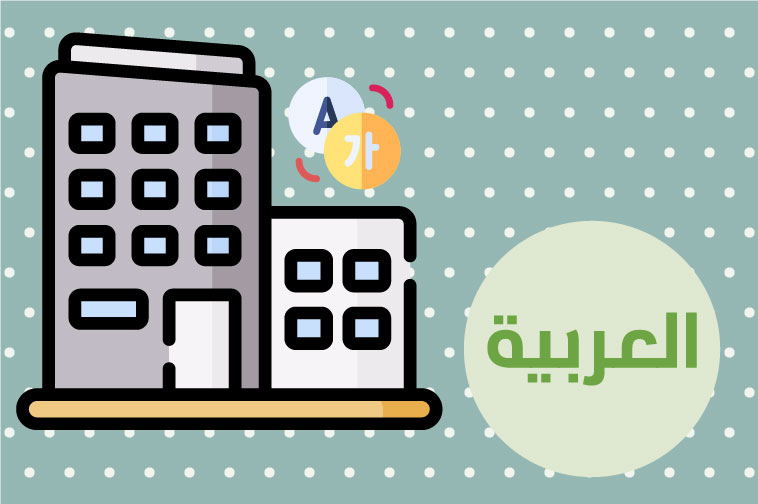 Arabic Translation Companies