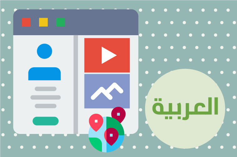 Arabic Website Localization