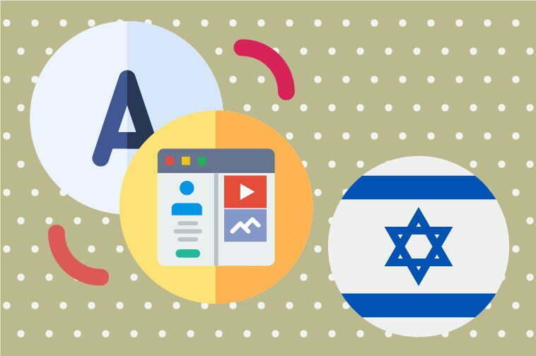 Hebrew Website Translation