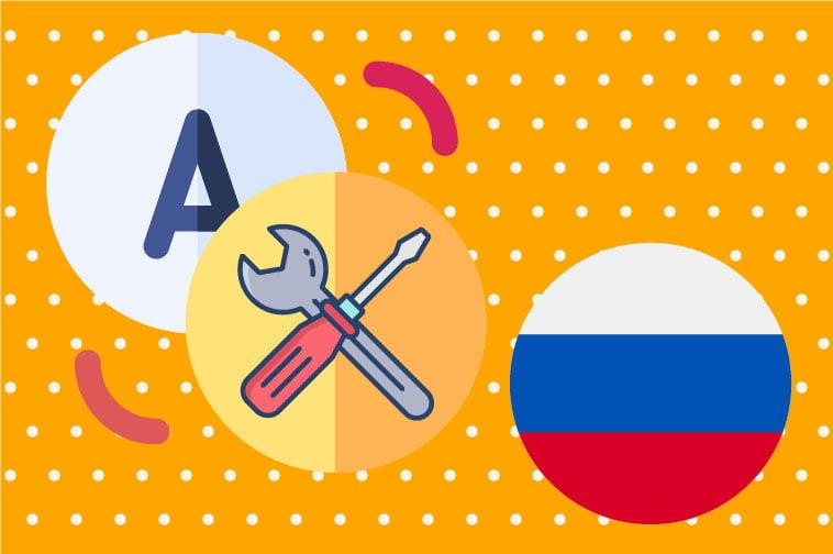 Russian Technical Translation