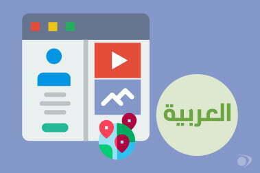 Arabic Website Localization
