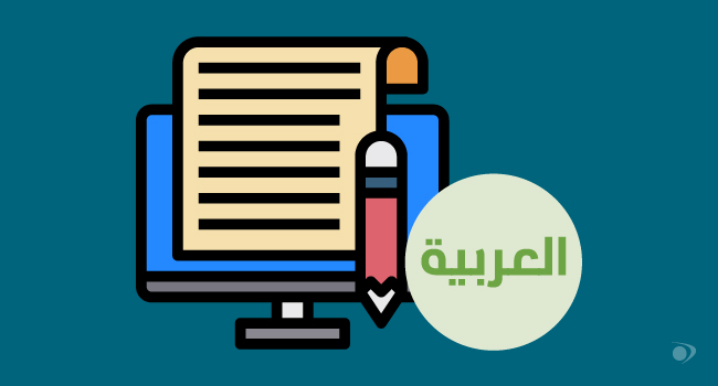 Arabic Websites Copywriting