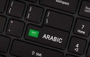أهمّ تحديات الترجمة من العربية إلى الإنجليزية